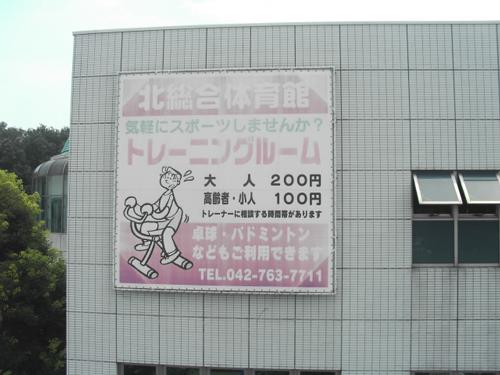 北総合体育館03