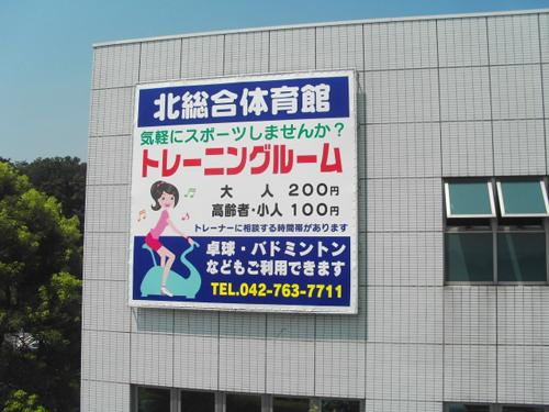 北総合体育館01