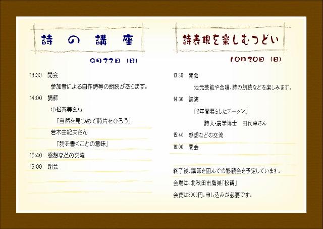 20130810秋田の詩祭うら訂正版200 (640x453)