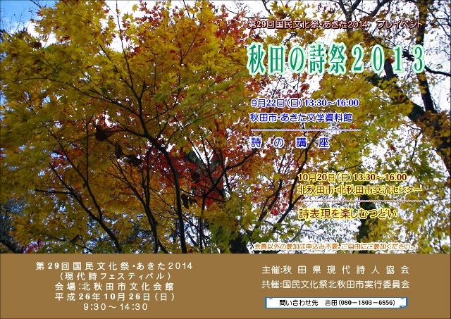 20130810秋田の詩祭表訂正版200 (640x453)