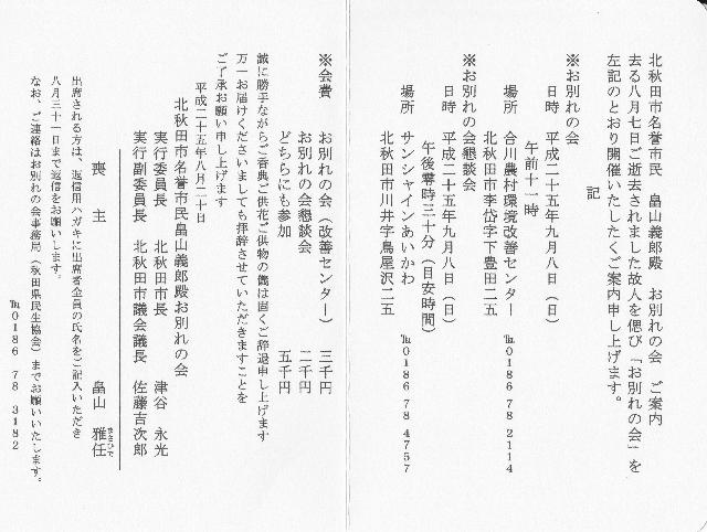 hatakeyama (640x482)