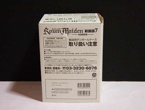 ローゼンメイデン新装版01
