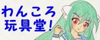 双葉夏希01ブログバナー