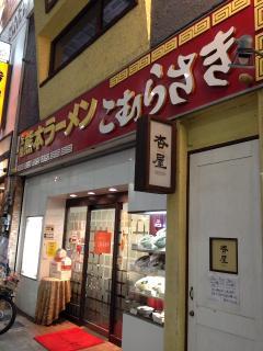 上通中央店