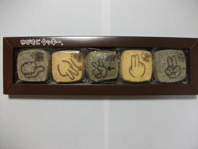 ゆび文字クッキー