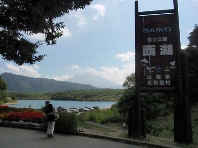 富士山西湖