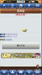 2013-07-25_07-11-29-0002.jpg