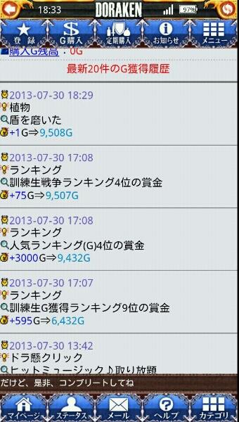 2013-07-30_18-33-40-0001.jpg