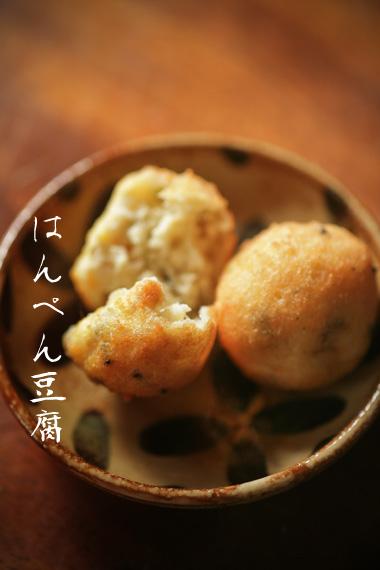 はんぺん豆腐