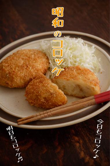 昭和のコロッケ