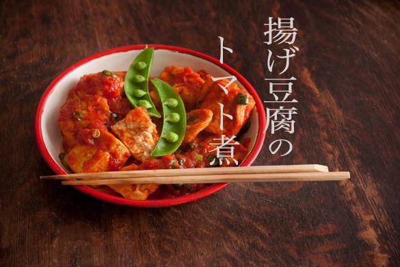 揚げ豆腐トマト煮