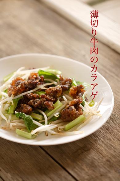 牛肉のカラアゲ