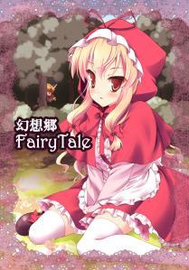 幻想郷FairyTale表紙
