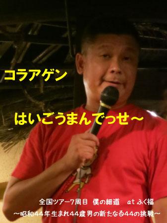 7週目福岡2