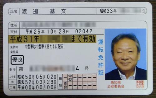 03_免許証