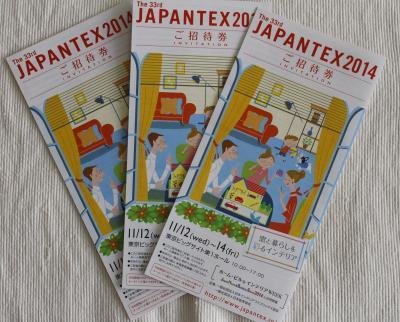 JAPAN+TEX2014チケ