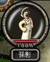 孫影Lv1