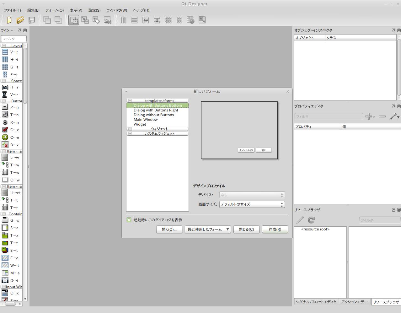 Qt Designerをやってみました | サラリーマンのすらすらIT日記