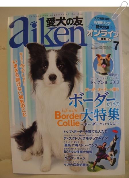 130701 2愛犬の友