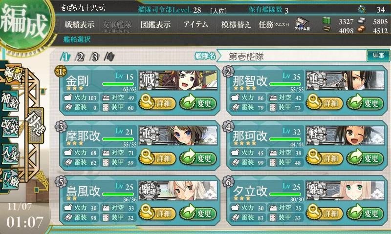 11 7 第一艦隊