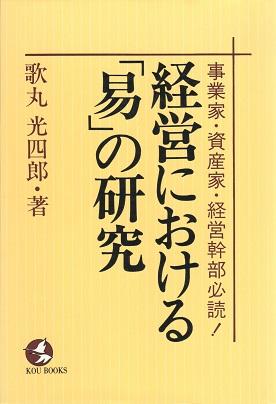 経営における「易」の研究・歌丸光四郎著
