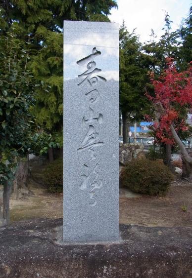 春日山興福寺