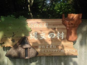 東京都埋蔵文化財センター 遺跡庭園「縄文の村」①