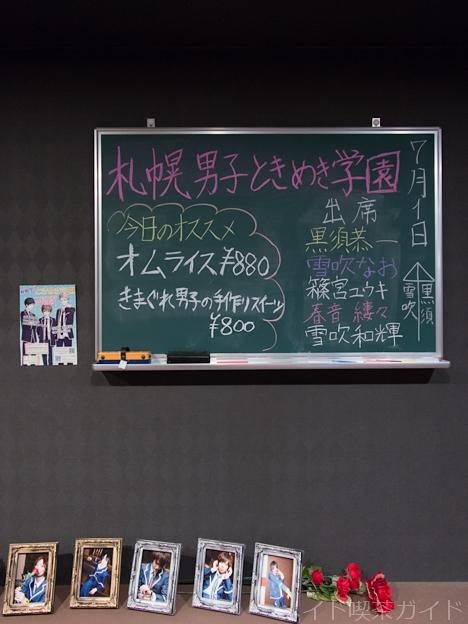 札幌男子ときめき学園