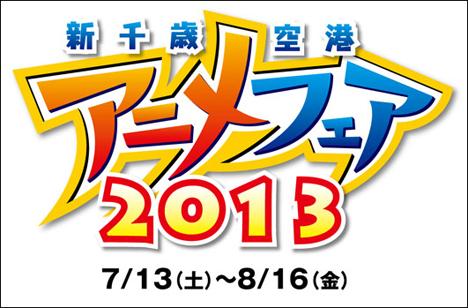 新千歳空港アニメフェアタイトル