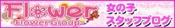 札幌の萌え・癒しを代表するFlowerGroupの女の子スタッフブログ
