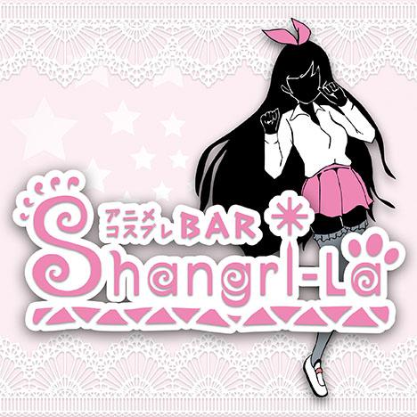 アニメコスプレバー Shangri-La(シャングリラ )公式ブログ