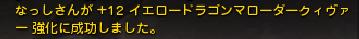なっしさんYDL+12