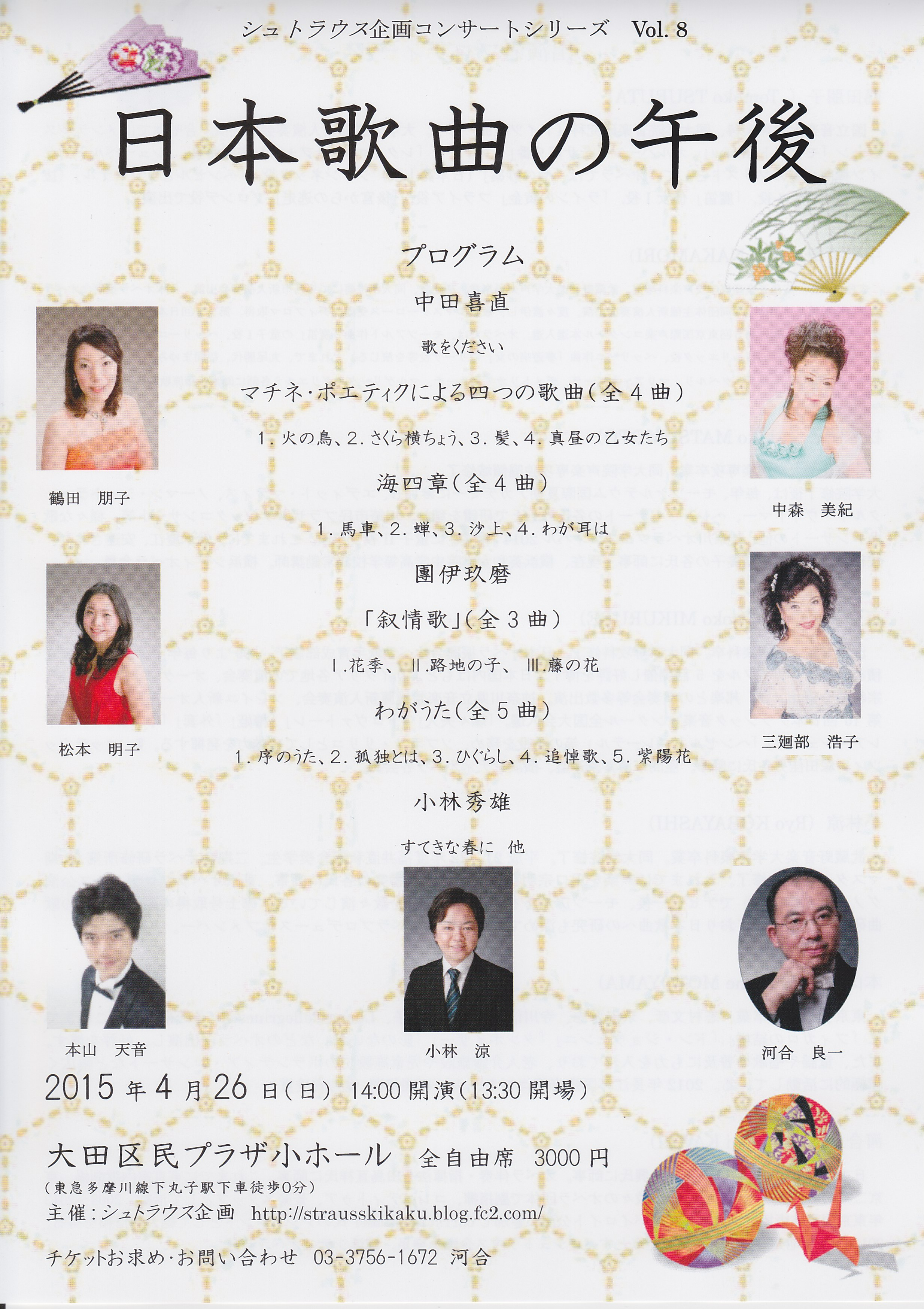 日本歌曲の午後 表 (2)
