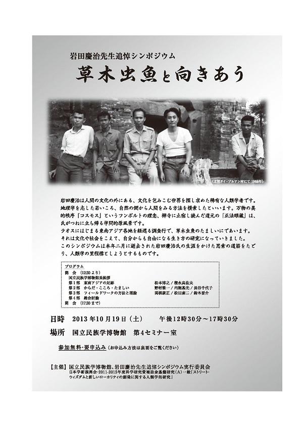 岩田チラシ表40