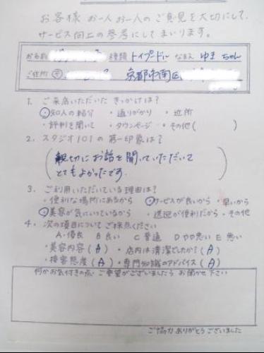 IMG_0192[1]_convert_20131027175715