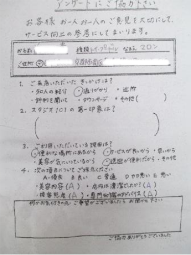 IMG_0190[1]_convert_20131027175534