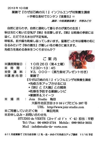 IMG_20131009_0002.jpg