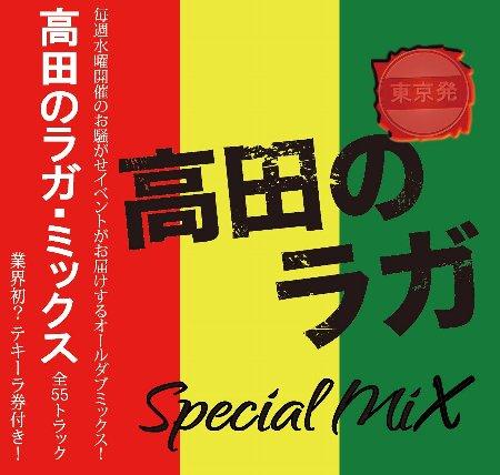 高田のMIX