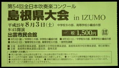 第54回 全日本吹奏楽コンクール 島根県大会