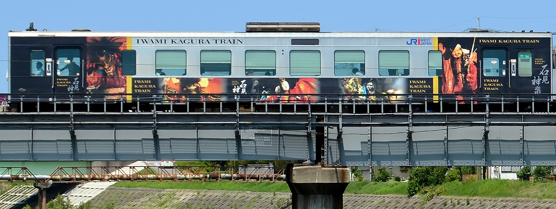 石見神楽列車