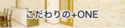 マンションリフォームプラン「こだわりの+ONE」