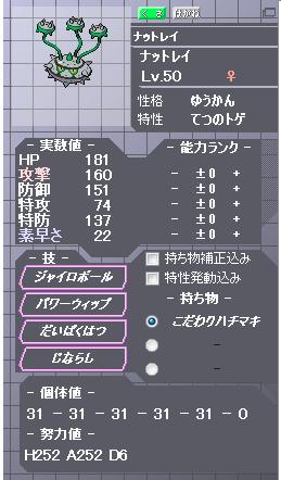トノファイヤー4