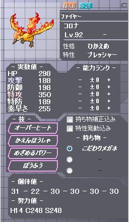 トノファイヤー5
