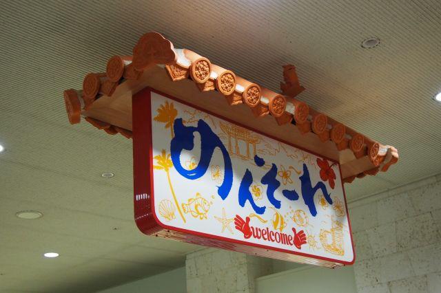 人生初沖縄