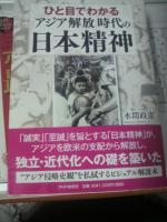 2013.09ひと目でわかる「アジア解放」時代の日本精神