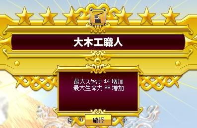 mabinogi_2013_04_15_006re.jpg