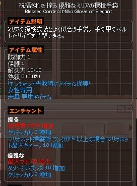 mabinogi_2013_05_12_041.jpg