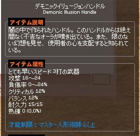 mabinogi_2013_07_28_017.jpg
