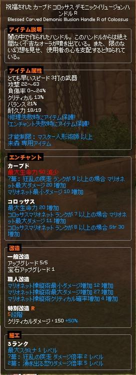 mabinogi_2013_08_01_001.jpg