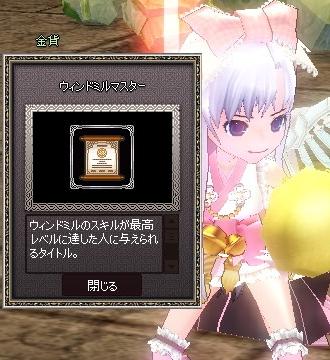 mabinogi_2013_08_27_017.jpg